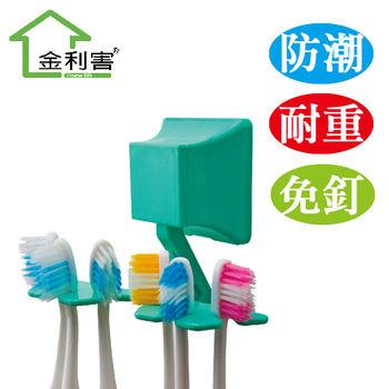 【金利害】居家浴室防潮無痕吸盤式牙刷收納架 (5色隨機出貨)