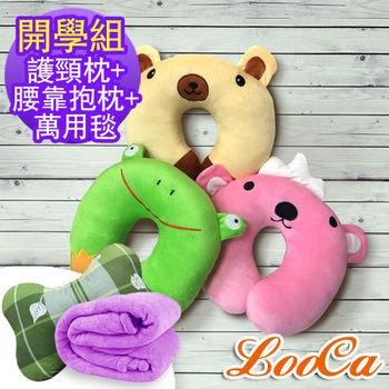 LooCa 護頸枕+腰靠抱枕+毯超值開學組