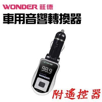 WONDER 旺德 WA-V01T 車用音響轉換器