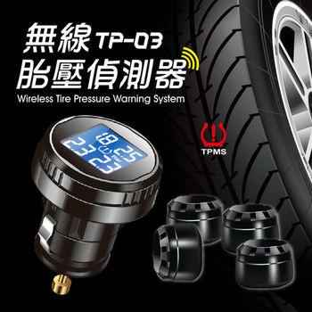 【AHEAD領導者】無線胎壓偵測器(TP-03)