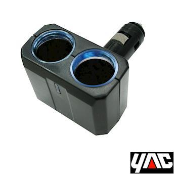 YAC 冷光調整型雙孔電源擴充器 (PZ-365/車充/充電/擴充/轉換器)