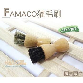 ○糊塗鞋匠○ 優質鞋材 P62 法國FAMACO獾毛刷-支