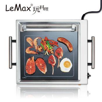 LeMax玩料理多功能燒烤爐 GR 495065-NA
