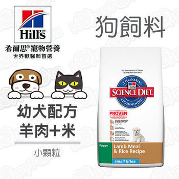 希爾思Hills-幼犬 羊肉及米 小顆粒(15公斤)