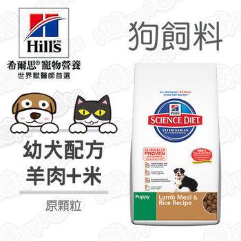 希爾思Hills-幼犬 羊肉及米 原顆粒(15公斤)