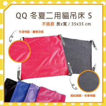【力奇】QQ 冬夏二用貓吊床 S【隨機出貨,恕不挑款】(N002B03)