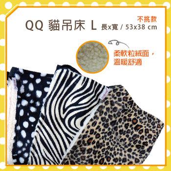 【力奇】QQ 貓吊床 L【隨機出貨,恕不挑款】(N002B02)