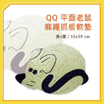 【力奇】QQ 平面老鼠麻繩貓抓板(WE220177)(I002E55)