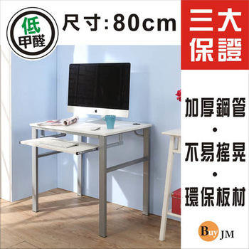 BuyJM 環保低甲醛仿馬鞍皮面80公分單鍵盤穩重型工作桌/電腦桌