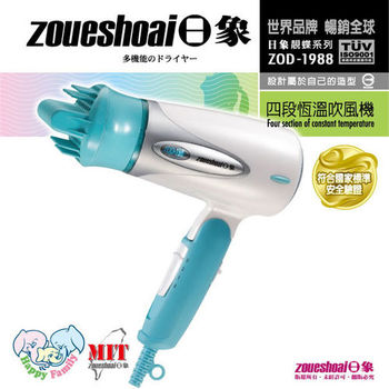 【日象】四段恆溫吹風機 ZOD-1988