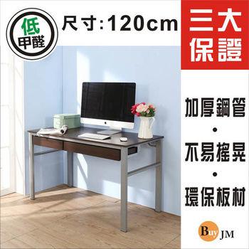 BuyJM 低甲醛防潑水120公分雙抽屜穩重型工作桌/電腦桌