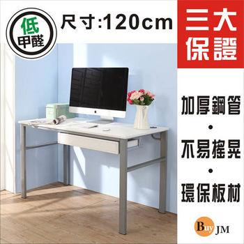 BuyJM 低甲醛仿馬鞍皮120公分單抽屜穩重型工作桌