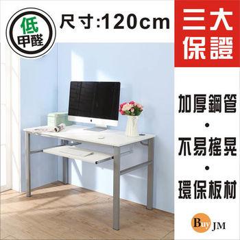 BuyJM 低甲醛仿馬鞍皮120公分單鍵盤穩重型電腦桌