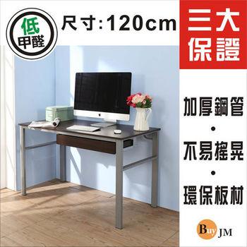 BuyJM 低甲醛防潑水120公分單抽屜穩重型工作桌