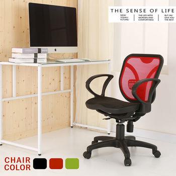 BuyJM 全網透氣辦公椅/電腦椅(紅色)