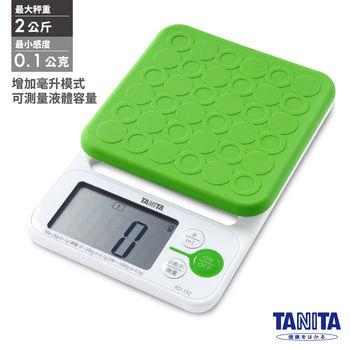 日本TANITA微量電子料理秤KD-192-蘋果綠