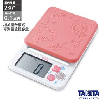 日本TANITA微量電子料理秤KD-192-粉紅