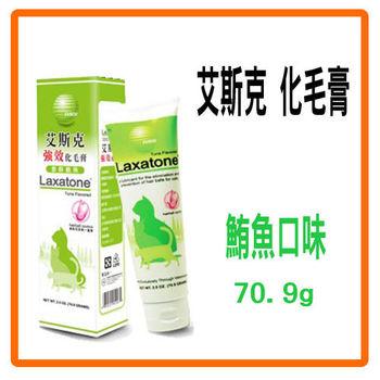 【力奇】艾斯克 強效化毛膏-(鮪魚口味)-2.5oz(70.9g)(E052A02)