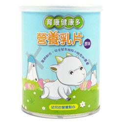 育康健康多 營養乳片原東森味(120pcs/罐)