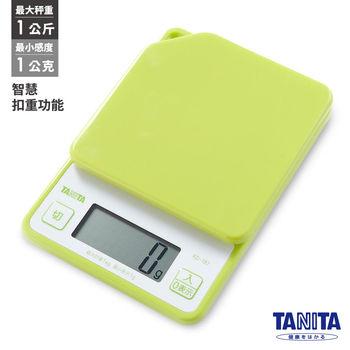 日本TANITA粉彩電子料理秤KD-187【公司貨】-萊姆綠