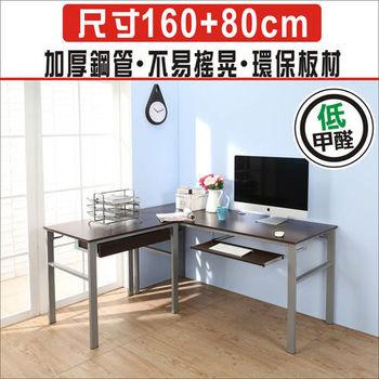 BuyJM低甲醛防潑水L型160+80公分附抽屜鍵盤穩重型工作桌