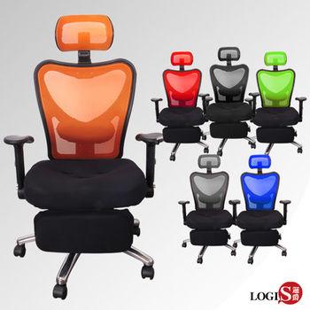 LOGIS邏爵~熾客3孔工學坐臥兩用專利置腳台/電腦椅/辦公椅