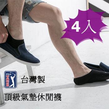 U.S.A. PGA TOUR頂級氣墊隱形休閒襪(4入顏色隨機出貨)