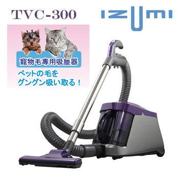 【日本IZUMI】Hand Control雙渦旋吸塵器 TVC-300