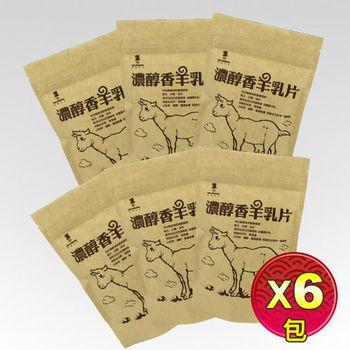 【強森先生】濃醇香羊乳片/6包組