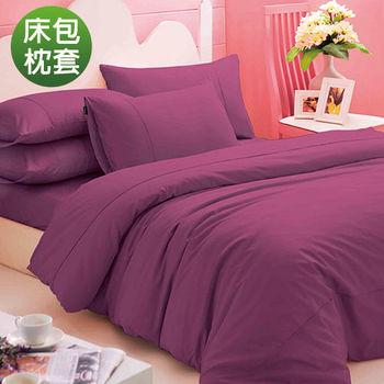 義大利La Belle《前衛素雅》單人床包枕套組-深紫