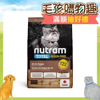 【Nutram】紐頓 T22無穀貓 火雞配方 貓糧 6.8公斤 X 1包