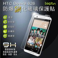 Bagrun HTC Desire 626 防爆鋼化玻璃保貼 ^#40 貼壞保賠 ^#41