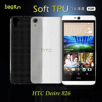 Bagrun 日本薄選 [不沾黏] TPU手機保護套 HTC Desire 826適用
