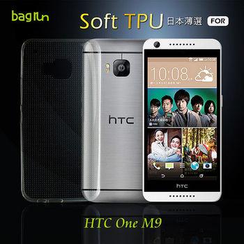 Bagrun 日本薄選 [不沾黏] TPU手機保護套 HTC One M9適用