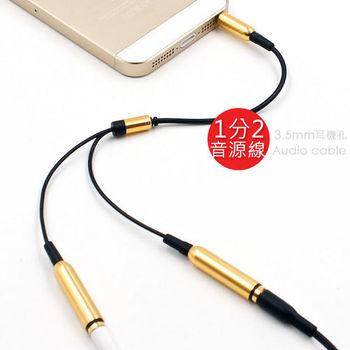 一分二音源線 耳機分線器 轉接線 3.5mm