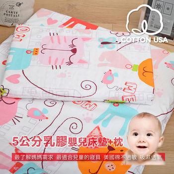 Embrace英柏絲 5cm乳膠嬰兒床墊+枕頭 防蹣表布(貓咪花-附收納袋)
