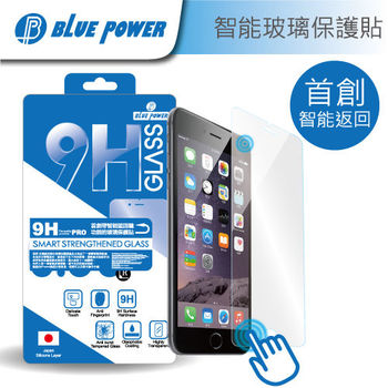 BLUE POWER Apple iPhone 6 Plus 9H智能鋼化玻璃保護貼