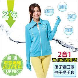 3D.KING多功能專利變形衣2合1抗UV多功能涼感外套-領子變口罩、袖口變袖套(水藍色)