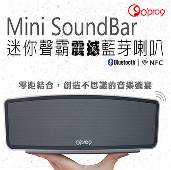 【Opro9】Mini Soundbar 迷你聲霸震撼藍芽喇叭|Bluetooth Mini SoundBar