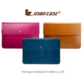 JisonCase Apple MacBook Pro Retina 13 吋 奢華真皮內膽包