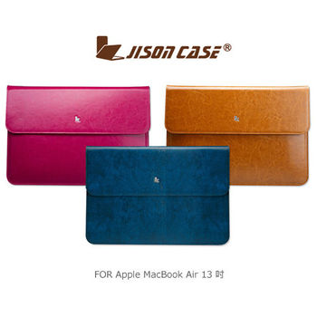 JisonCase Apple MacBook Air 13 吋 奢華真皮內膽包