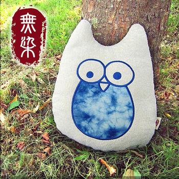 【無染】藍染貓頭鷹抱枕-圓眼睛(28x33cm)