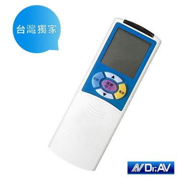 【Dr.AV】三葉+新格+大井+川井四合一冷氣遙控器/變頻系列(AR-TW4)