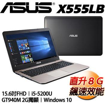 ASUS 華碩 X555LB 15.6吋FHD i5-5200U 獨顯GT940 2G Win10效能級筆電