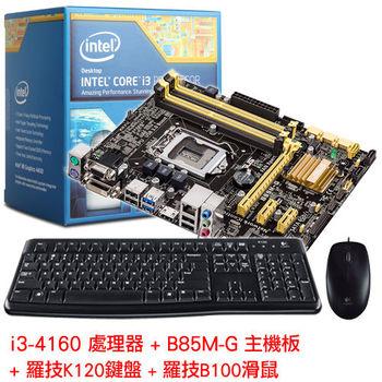 《華碩升級套餐》Intel i3-4160+華碩B85M-G主機板+羅技B100滑鼠+K120鍵盤