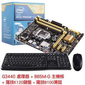 《華碩升級套餐》Intel G3440+華碩B85M-G主機板+羅技B100滑鼠+K120鍵盤