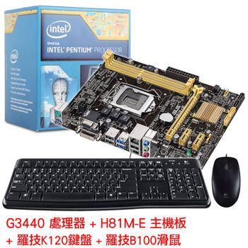 《華碩升級套餐》Intel G3440+華碩H81M-E主機板+羅技B100滑鼠+K120鍵盤