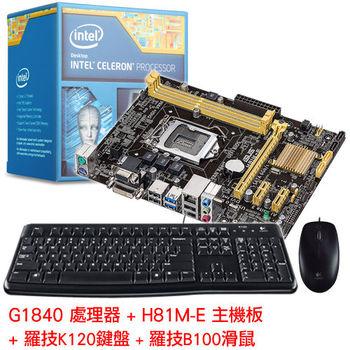 《華碩升級套餐》Intel G1840+華碩H81M-E主機板+羅技B100滑鼠+K120鍵盤