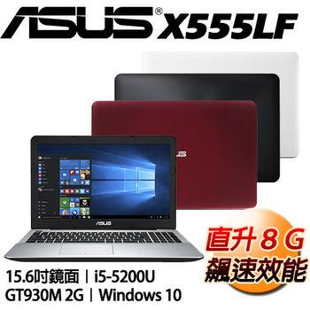 ASUS 華碩 X555LF 15.6吋 i5-5200U 獨顯NV930 2G Win10 漾彩大尺寸筆電