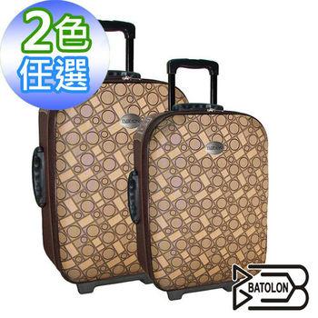 BATOLON簡易普普風旅行箱(20+25吋)